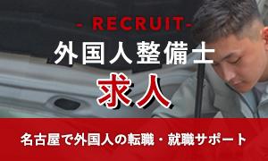外国人専門自動車整備士転職支援